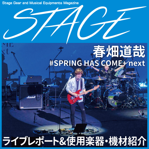 Stage Gear & Musical Equipments Magazine STAGE