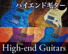 High-end Guitars