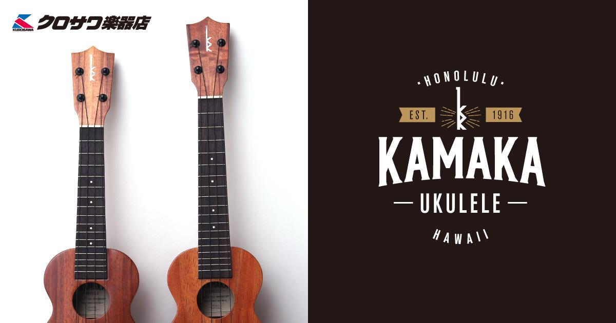 KAMAKA UKULELE(カマカ・ウクレレ)